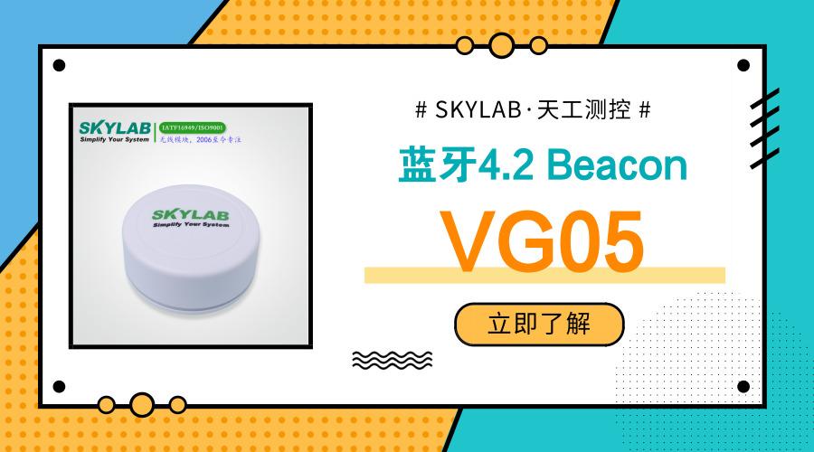 蓝牙4.2 Beacon——VG05